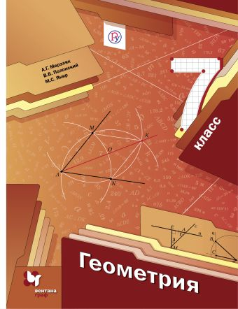 Геометрия. 7кл. Учебник. Мерзляк А.Г., Полонский В.Б., Якир М.С.