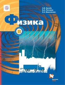 Физика. 8класс Учебник. обложка книги