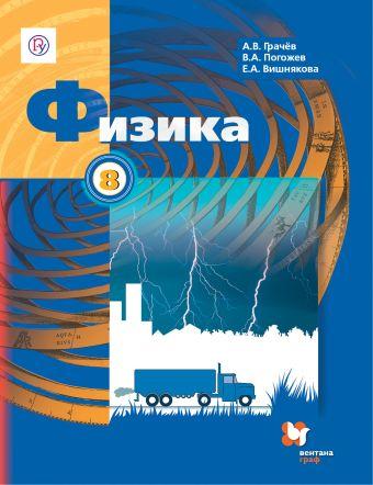Физика. 8класс Учебник. Грачев А.В., Погожев В.А., Вишнякова Е.А.