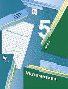 Математика. 5класс. Рабочая тетрадь №2 обложка книги
