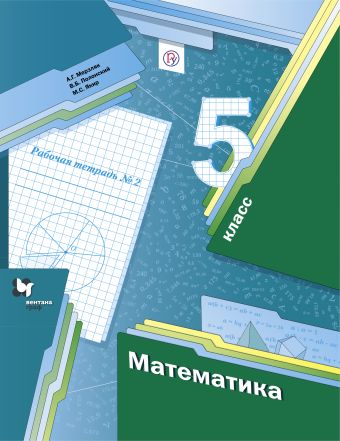 Математика. 5класс. Рабочая тетрадь №2 Мерзляк А.Г., Полонский В.Б., Якир М.С.