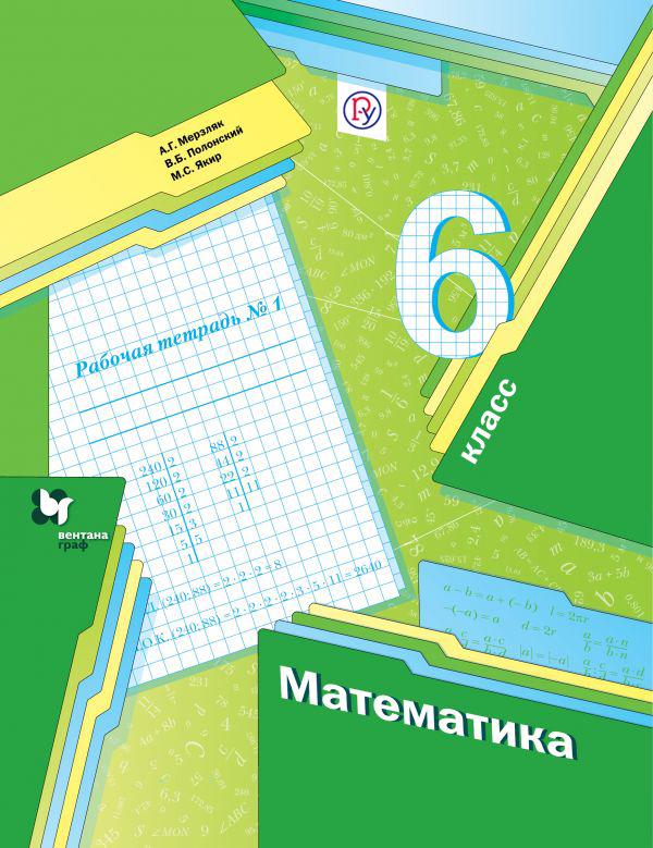 Математика. 6класс. Рабочая тетрадь №1 ( Мерзляк А.Г., Полонский В.Б., Якир М.С.  )