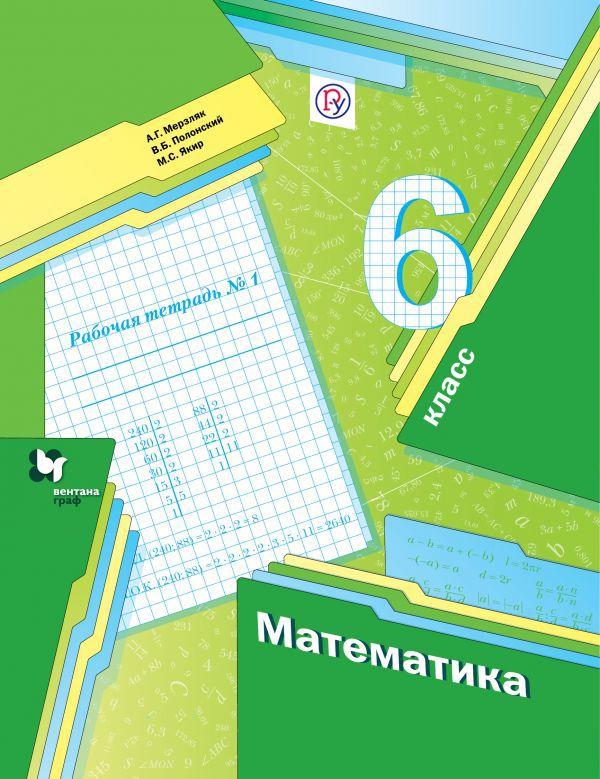 Математика. 6класс. Рабочая тетрадь №1 Мерзляк А.Г., Полонский В.Б., Якир М.С.