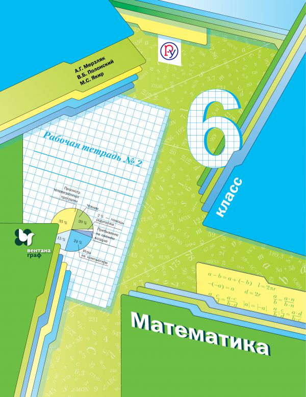 Математика. 6класс. Рабочая тетрадь №2 ( Мерзляк А.Г., Полонский В.Б., Якир М.С.  )