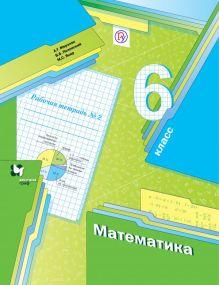 Мерзляк А.Г., Полонский В.Б., Якир М.С. - Математика. 6класс. Рабочая тетрадь №2. обложка книги
