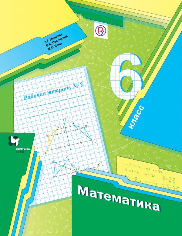 Математика. 6класс. Рабочая тетрадь №3 ( Мерзляк А.Г., Полонский В.Б., Якир М.С.  )