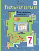 Технология. Индустриальные технологии. 7класс Учебник.