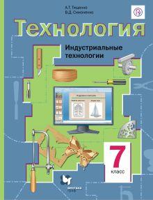 Тищенко А.Т., Симоненко В.Д. - Технология. Индустриальные технологии. 7класс Учебник. обложка книги