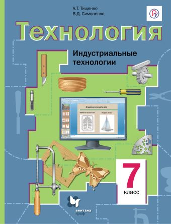 Технология. Индустриальные технологии. 7класс Учебник. Тищенко А.Т., Симоненко В.Д.