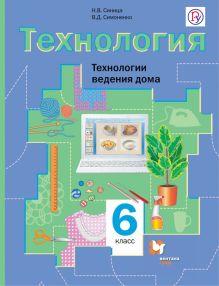 Синица Н.В., Симоненко В.Д. - Технология. Технологии ведения дома. 6класс. Учебник. обложка книги