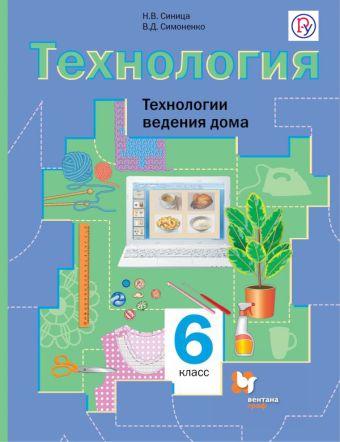 Технология. Технологии ведения дома. 6кл. Учебник. Синица Н.В., Симоненко В.Д.