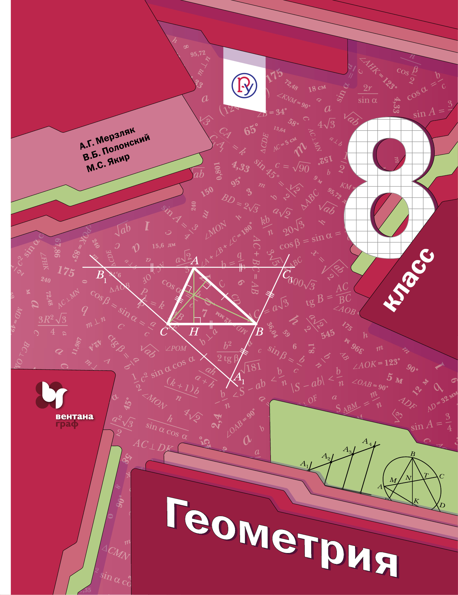 Геометрия. 8класс. Учебник.