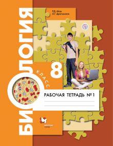Биология. 8класс. Рабочая тетрадь №1. обложка книги