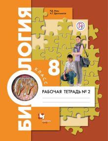 Биология. 8класс. Рабочая тетрадь №2. обложка книги
