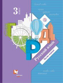 Русский язык. 3класс. Учебник. Часть 1. обложка книги