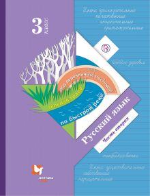 Русский язык. 3класс. Учебник. Часть 2. обложка книги