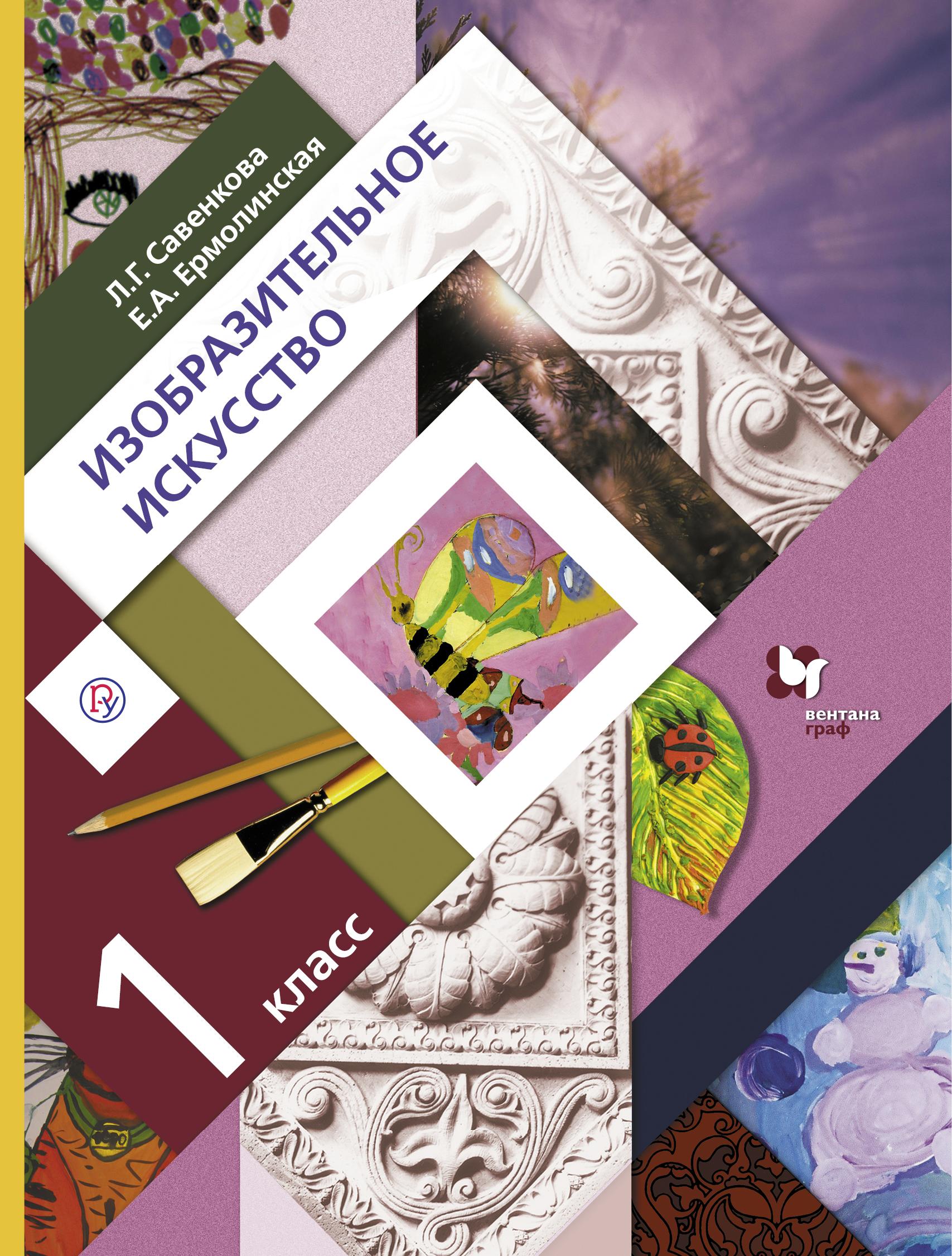 Изобразительное искусство. 1кл. Учебник.