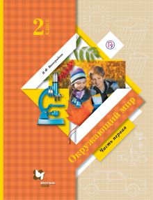 Виноградова Н.Ф. - Окружающий мир. 2кл. Учебник Ч.1 обложка книги