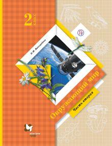 Виноградова Н.Ф. - Окружающий мир. 2кл. Учебник Ч.2. обложка книги