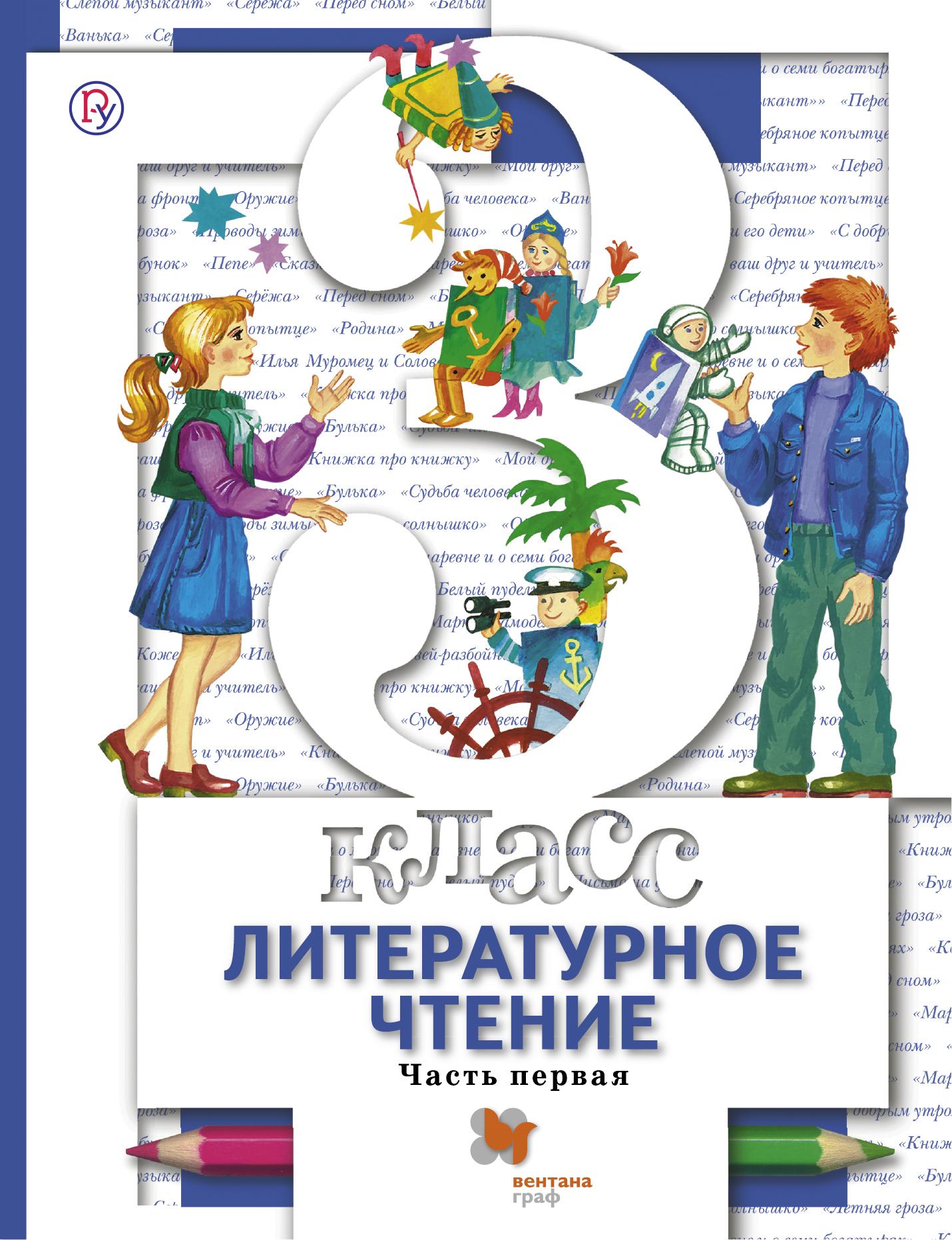 Литературное чтение. 3кл. Учебник Ч.1