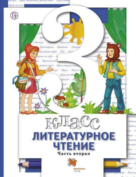 Литературное чтение. 3кл. Учебник Ч.2