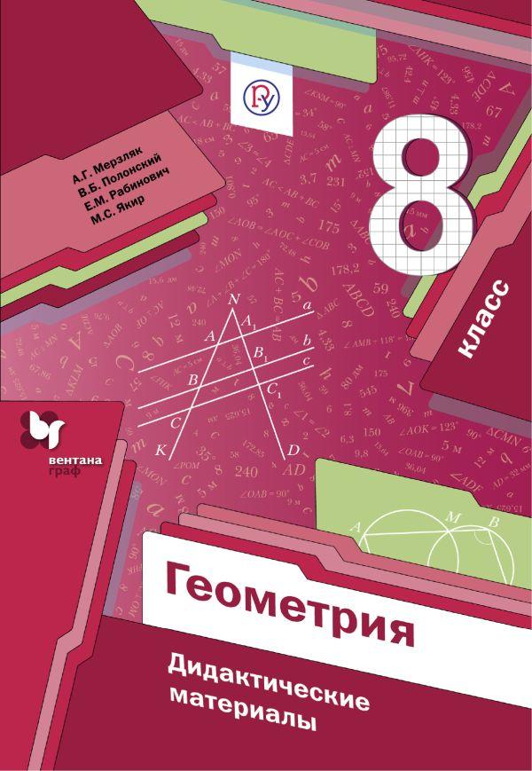 Геометрия. 8класс. Дидактические материалы Мерзляк А.Г., Полонский В.Б., Рабинович Е.М.