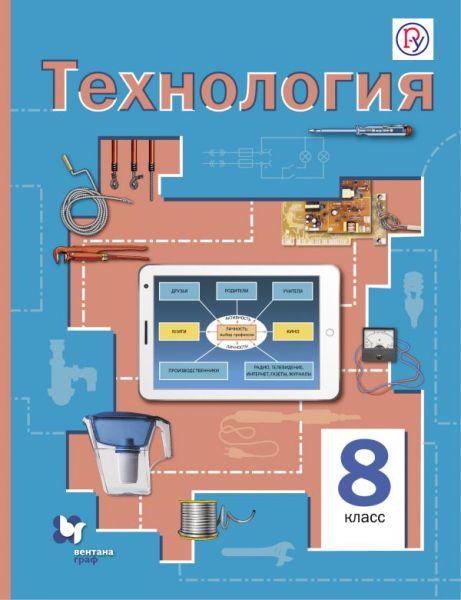 Технология. 8кл. Учебник.