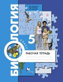Корнилова О.А., Симонова Л.В. - Биология. 5кл. Рабочая тетрадь. обложка книги