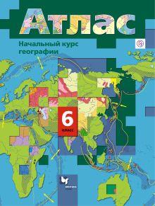Душина И.В., Летягин А.А. - Начальный курс географии. 6кл. Атлас. обложка книги