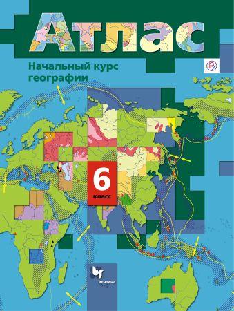 Начальный курс географии. 6классы. Атлас Душина И.В., Летягин А.А.