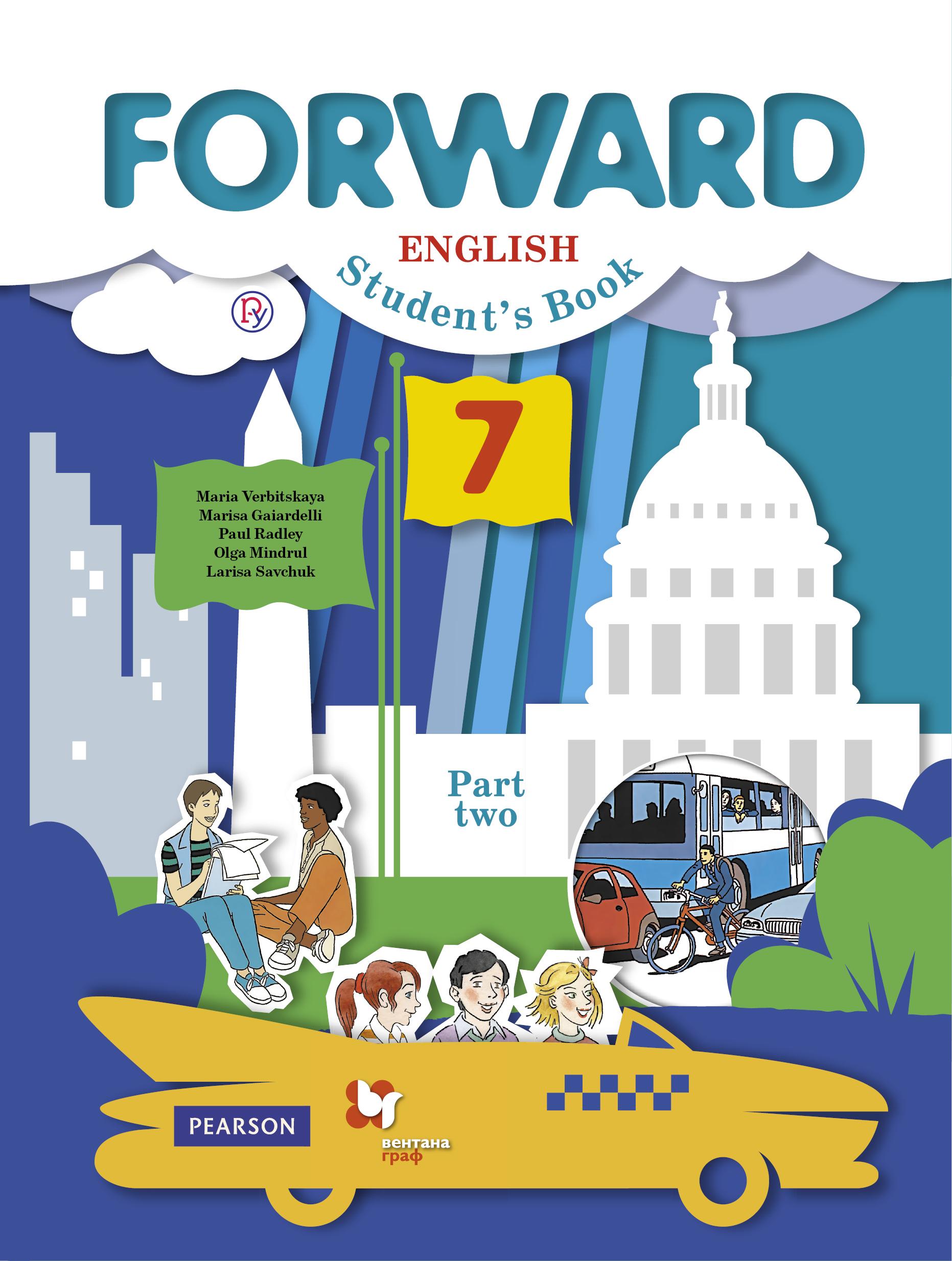 Английский язык. 7кл. Учебник