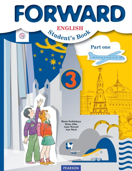 Английский язык. 3кл. Учебник Ч.1.
