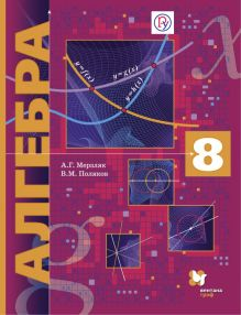 Мерзляк А.Г., Поляков В.М. - Алгебра (углубленное изучение). 8класс. Учебник. обложка книги