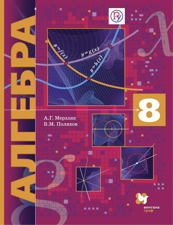 Книга алгебра 8 класс с углубленным изучением а г мерзляк