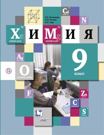 Химия. 9класс. Учебник Кузнецова Н.Е., Титова И.М., Гара Н.Н.