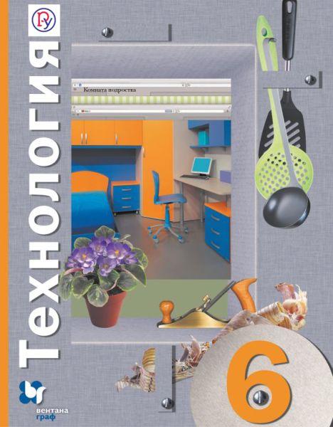Технология. 6кл. Учебник. Изд.3