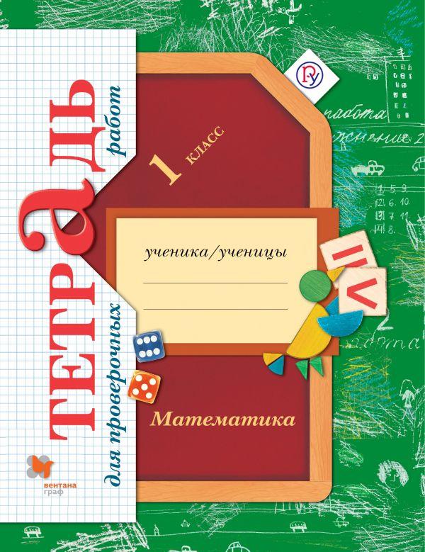 Математика. 1 класс. Тетрадь для проверочных работ. Рудницкая В.Н.