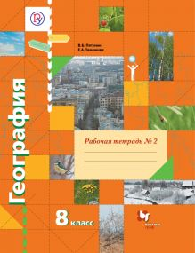 Пятунин В.Б., Таможняя Е.А. - География. 8класс. Рабочая тетрадь №2 обложка книги