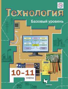 Симоненко В.Д., Матяш Н.В. - Технология. Базовый уровень. 10-11кл. Учебник. Изд.3 обложка книги