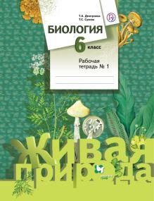 Дмитриева Т.А., Сухова Т.С. - Биология. 6класс. Рабочая тетрадь №1. обложка книги