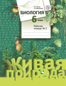 Дмитриева Т.А., Сухова Т.С. - Биология. 6класс. Рабочая тетрадь №2. обложка книги