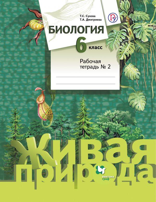 Биология. 6класс. Рабочая тетрадь №2. Дмитриева Т.А., Сухова Т.С.