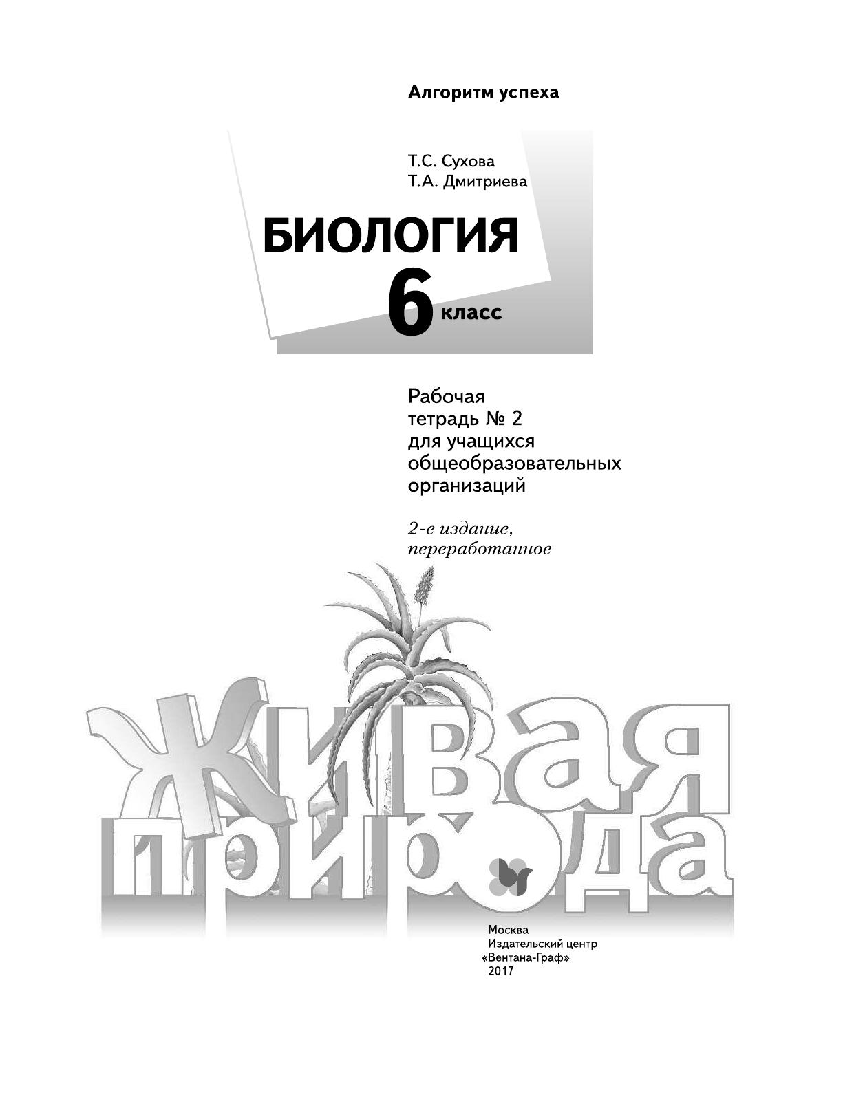 гдз 6 класс биология рабочая тетрадь сухова дмитриева 2 часть