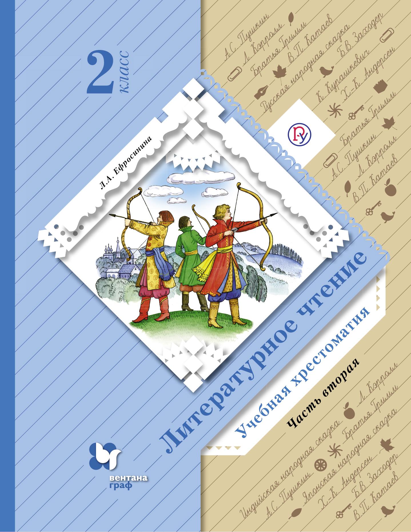 Литературное чтение. 2кл. Хрестоматия Ч.2. Изд.3