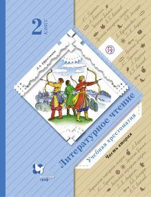 Литературное чтение. 2класс. Учебная хрестоматия Часть 2. обложка книги
