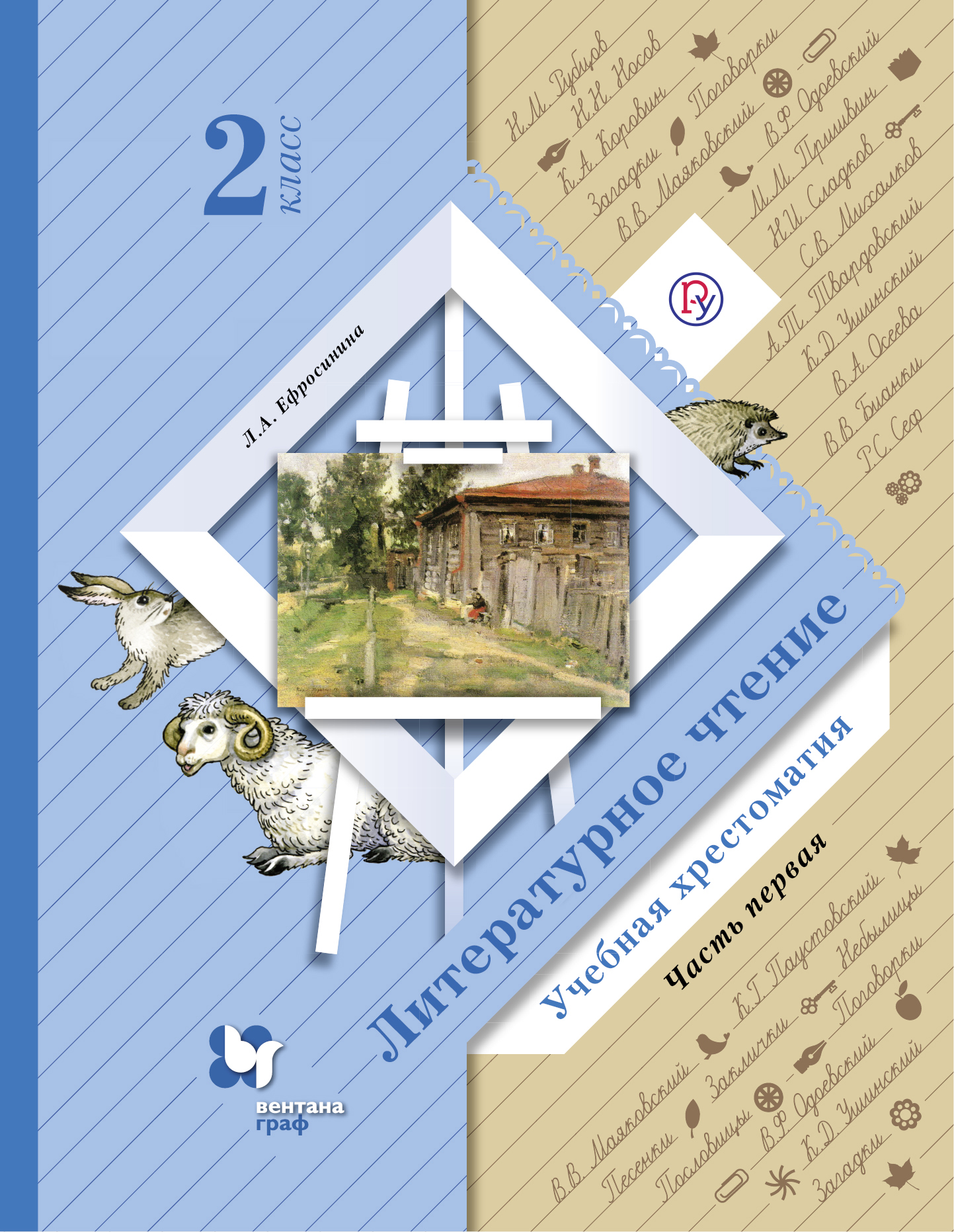 Литературное чтение. 2кл. Хрестоматия Ч.1. Изд.3