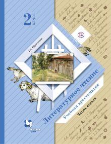 Литературное чтение. 2класс. Учебная хрестоматия Часть 1. обложка книги