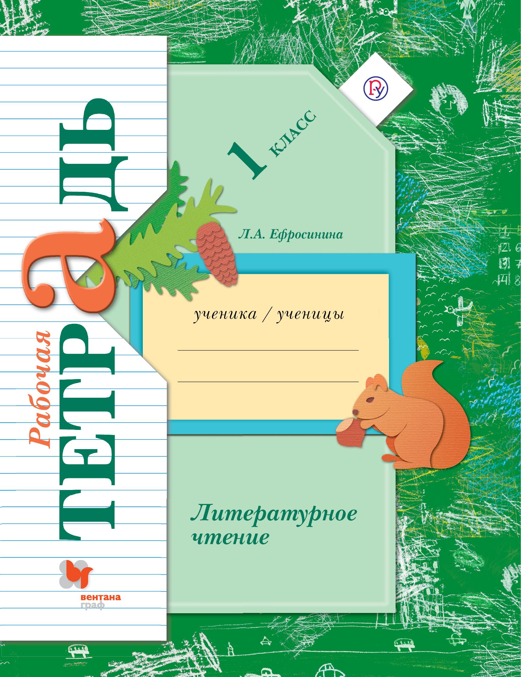 Литературное чтение. 1кл. Рабочая тетрадь.