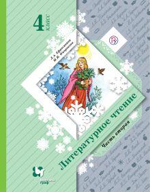 Ефросинина Л.А., Оморокова М.И. - Литературное чтение. 4класс. Учебник. Часть 2. обложка книги