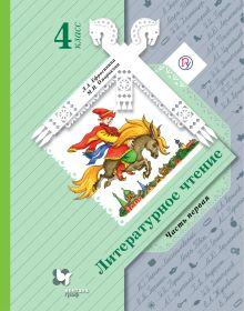 Ефросинина Л.А., Оморокова М.И. - Литературное чтение. 4класс. Учебник Часть 1. обложка книги